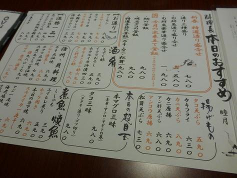 町家居酒屋 矗矗屋(ちくちくや)川西能勢口_c0118393_17493546.jpg