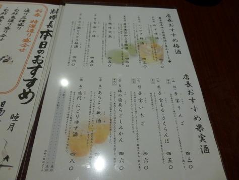 町家居酒屋 矗矗屋(ちくちくや)川西能勢口_c0118393_17495194.jpg