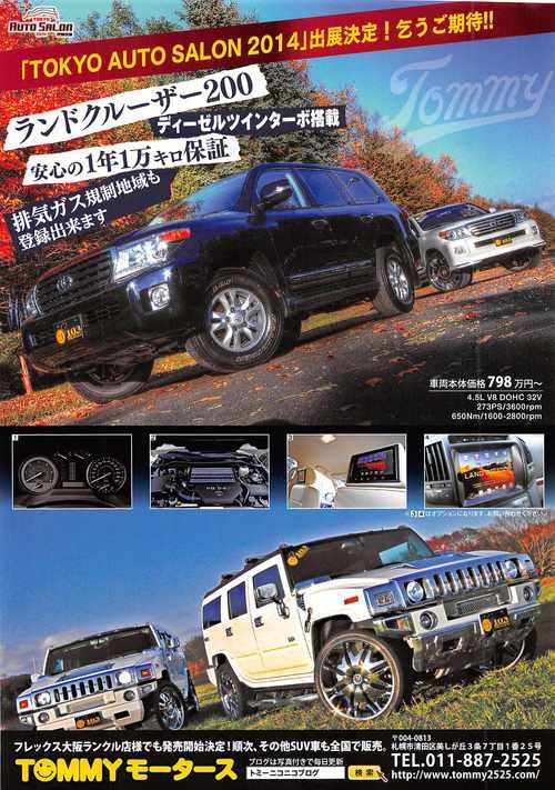 東京オートサロン準備の予定が除雪始めに、明寿ブログ、ランクル200ディーゼル_b0127002_22353683.jpg