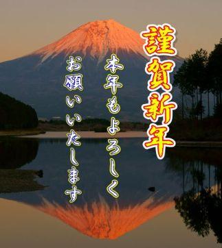 謹賀新年_c0094442_12285538.jpg