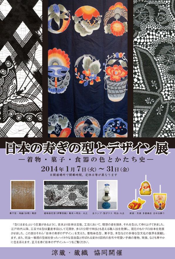 蔵織は7日から営業いたします。『日本の寿ぎの型とデザイン展』_d0178448_08594852.jpg