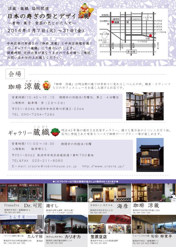 蔵織は7日から営業いたします。『日本の寿ぎの型とデザイン展』_d0178448_09002468.jpg