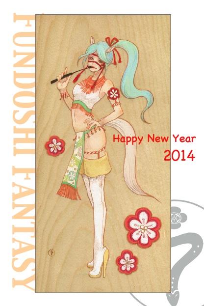 新年あけましておめでとうございます!_c0186460_22441535.jpg