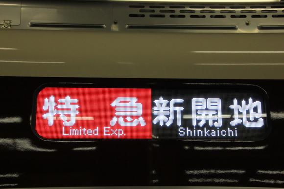 阪急1000F 特急 新開地行き_d0202264_1724119.jpg