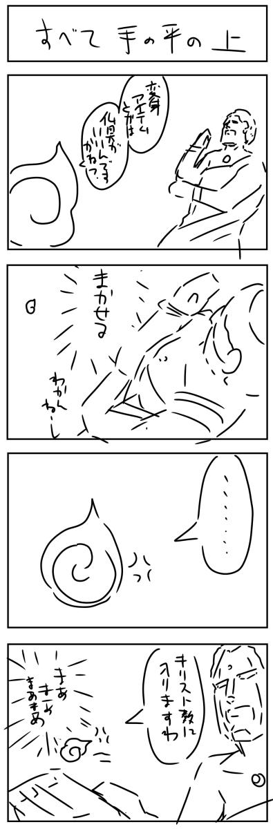魔法少年マジカル★カラテ3_f0128873_18143684.png