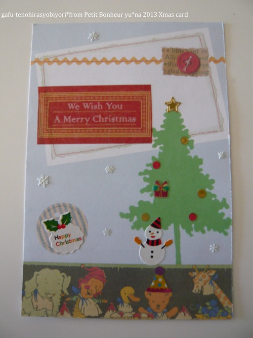 いただきもの*Petit Bonheurさんからのクリスマスポストカード_d0285885_1253422.jpg