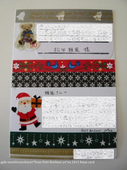 いただきもの*Petit Bonheurさんからのクリスマスポストカード_d0285885_12563232.jpg