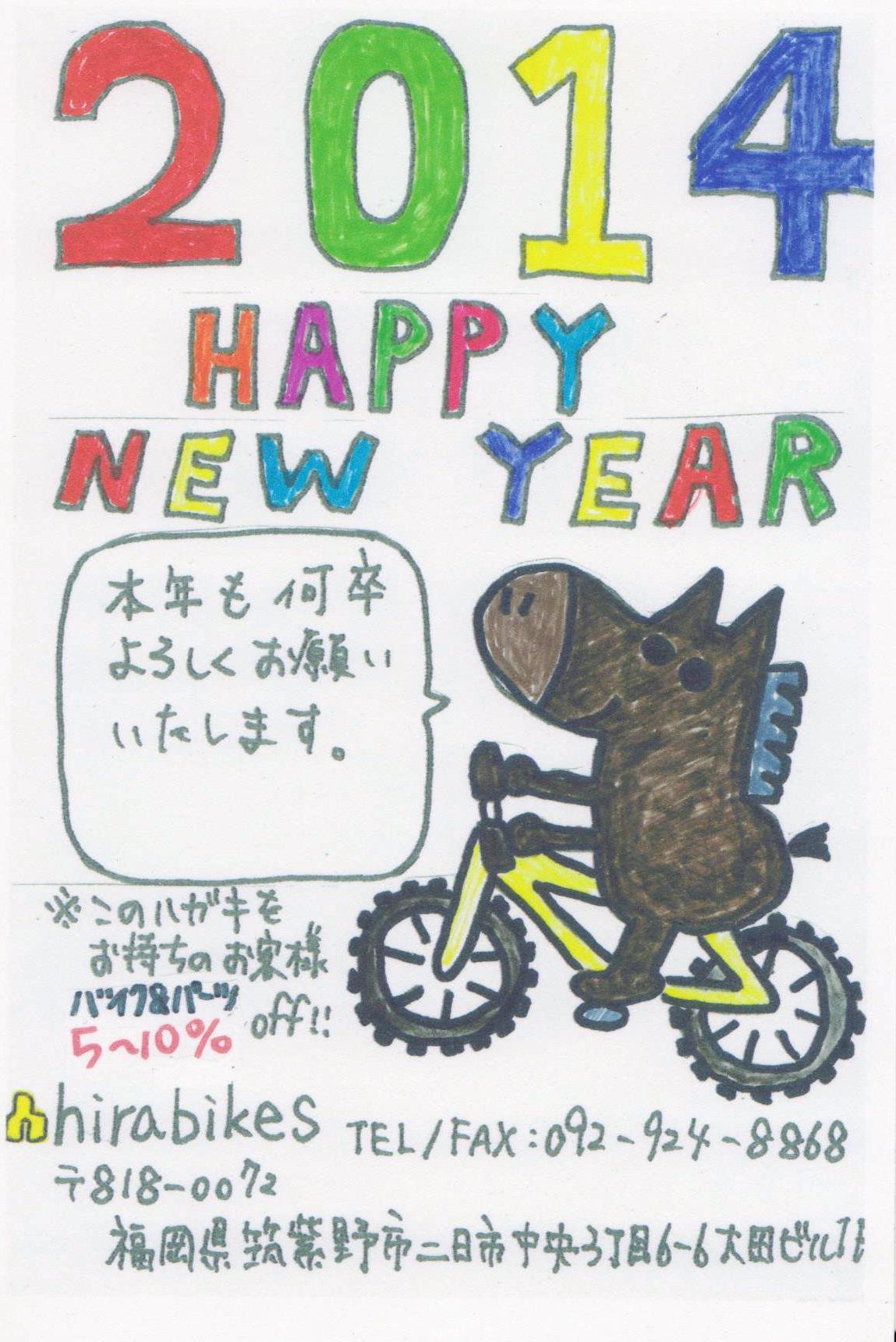 2014年 新年のご挨拶_a0210091_11302117.jpg