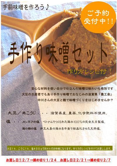 味噌つくりセット_c0200330_10513921.jpg