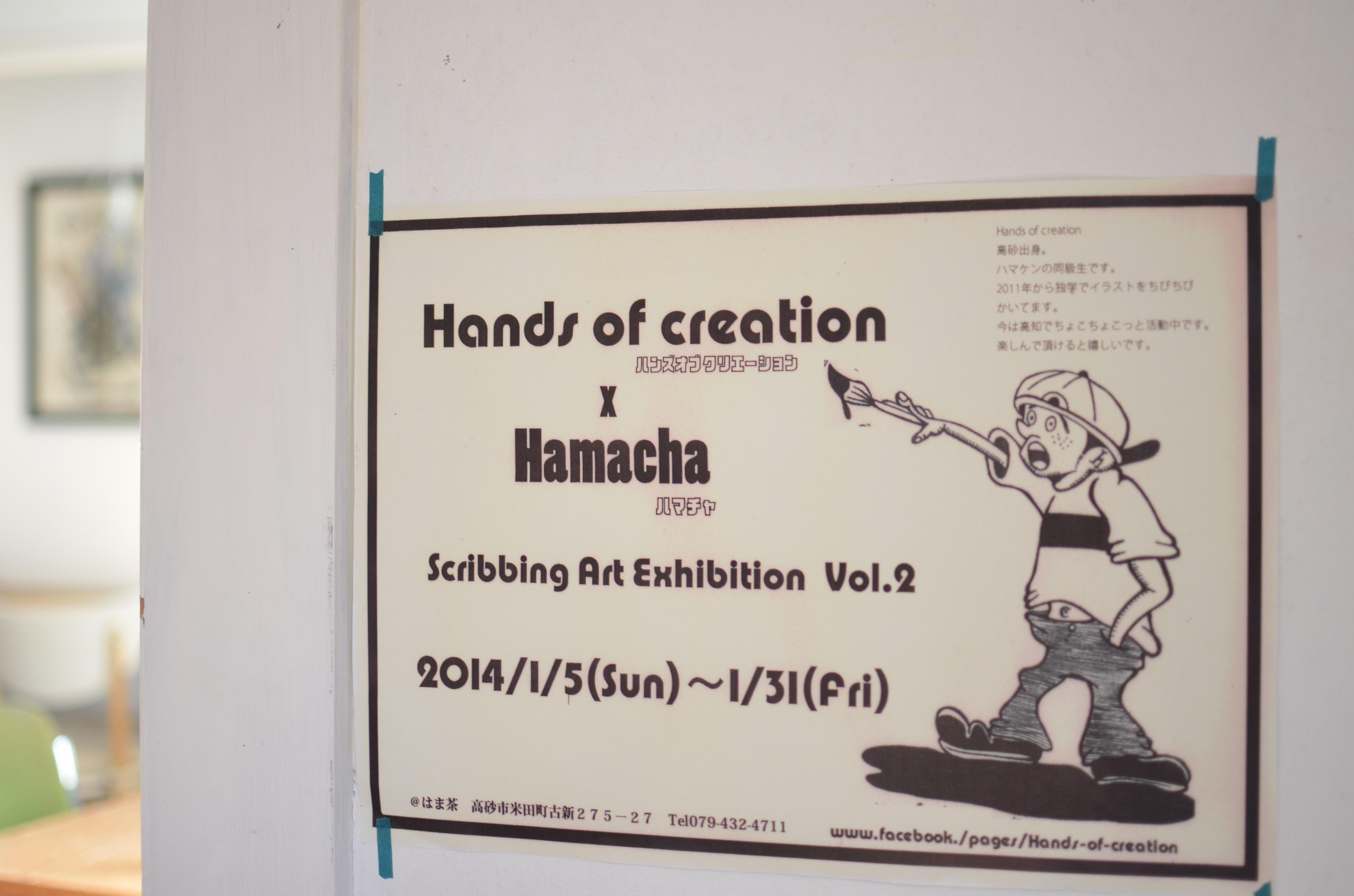 Hands of creation_d0131137_20383389.jpg