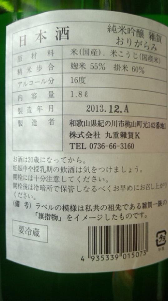 【日本酒】 雑賀 おりがらみ 純米吟醸 無濾過生酒 限定 新酒25BY_e0173738_1041541.jpg