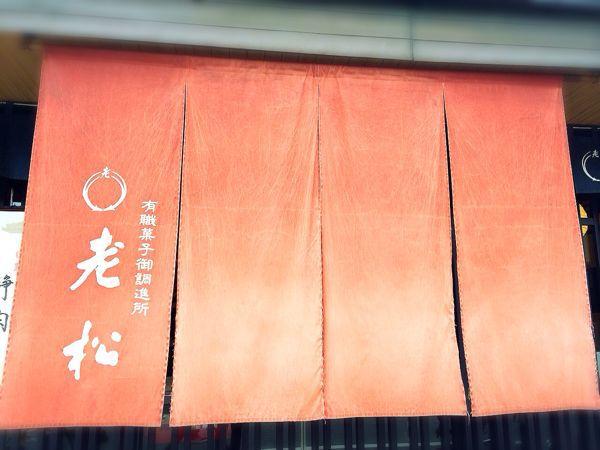 老松 嵐山店_e0292546_2315435.jpg