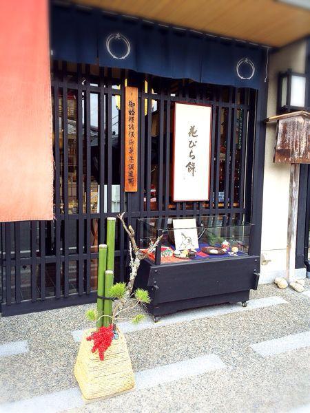 老松 嵐山店_e0292546_2315529.jpg