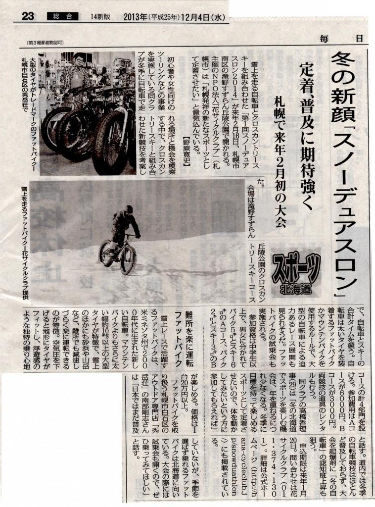 第1回スノーデュアスロン北海道2014_d0197762_14162863.jpg