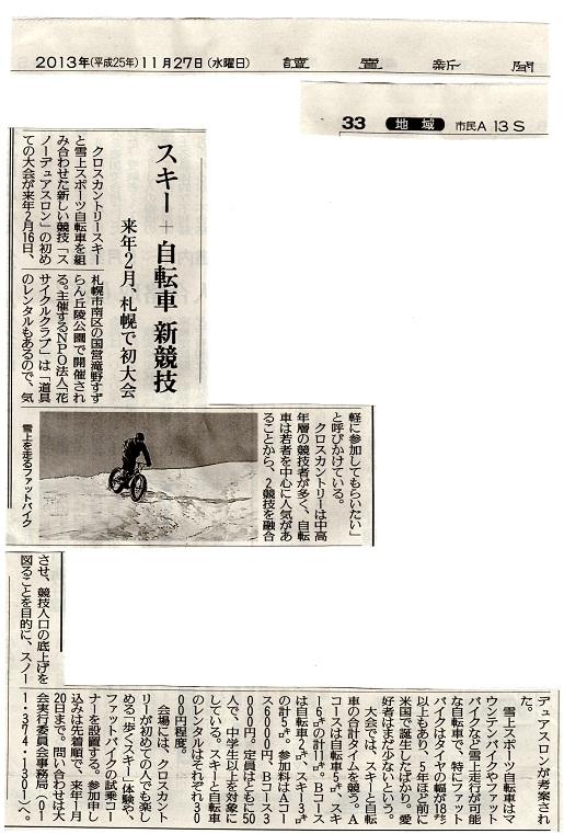 第1回スノーデュアスロン北海道2014_d0197762_14172884.jpg