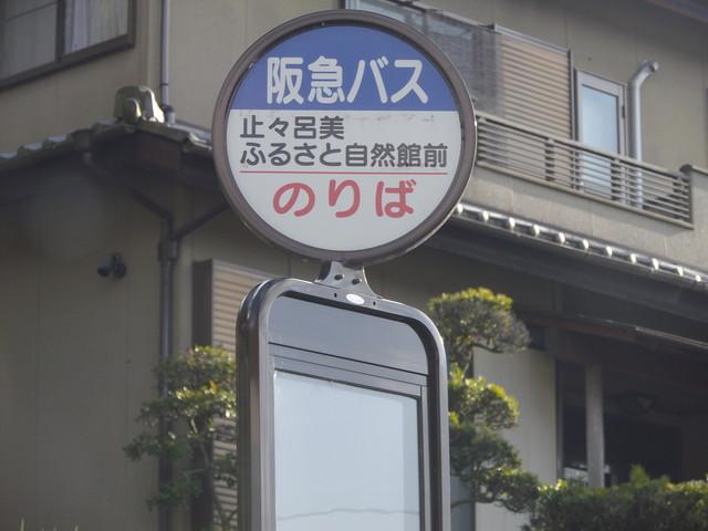 難読バス停シリーズ_c0001670_2283332.jpg