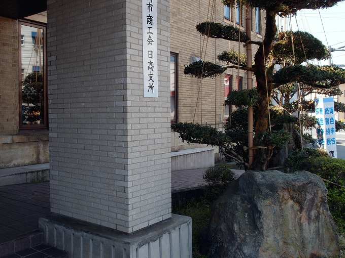 旧日高町役場_f0116479_118921.jpg