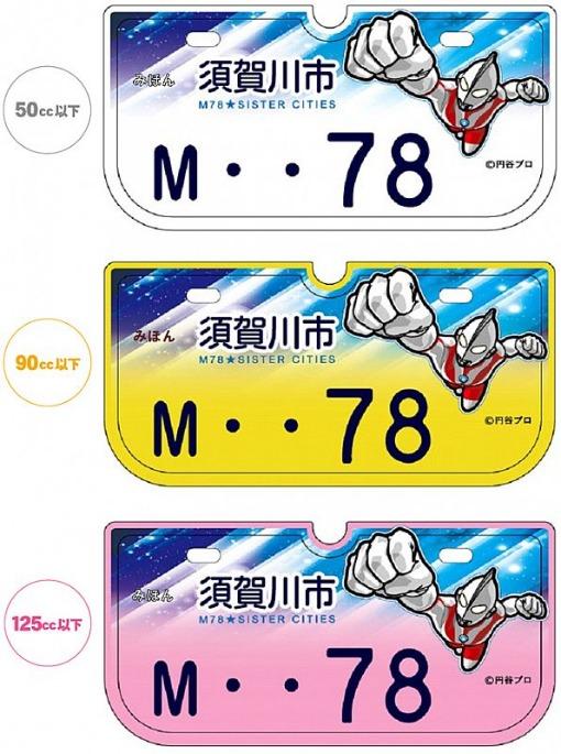 須賀川市 ウルトラマンナンバー・ニュースにベスパンさんが_a0279883_1837762.jpg