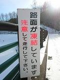 寒さ厳しい_b0219993_13344215.jpg