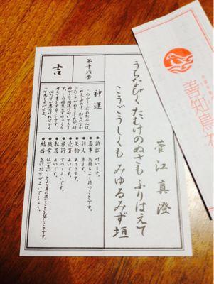大吉的おみくじ_a0134394_9495842.jpg