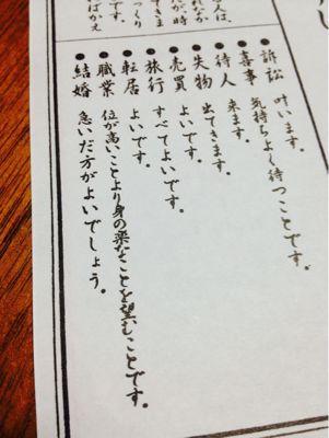 大吉的おみくじ_a0134394_9495925.jpg