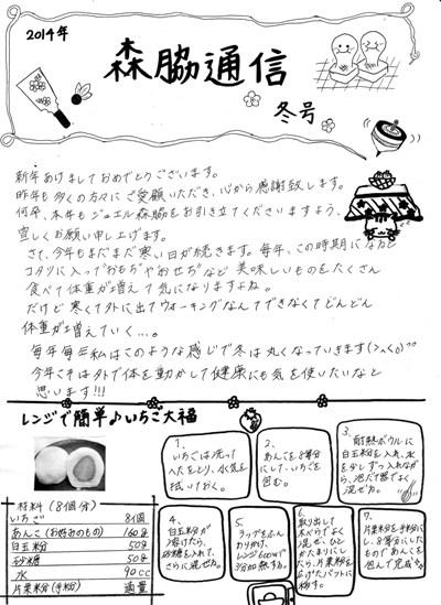 2014年 森脇通信 冬号_b0309424_11362942.jpg