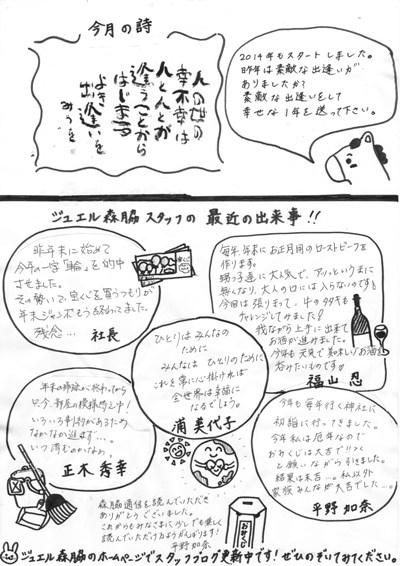 2014年 森脇通信 冬号_b0309424_11371119.jpg