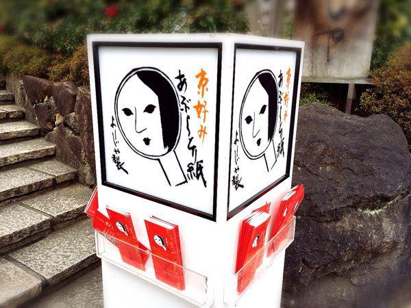よーじやカフェ  嵐山店_e0292546_18383478.jpg
