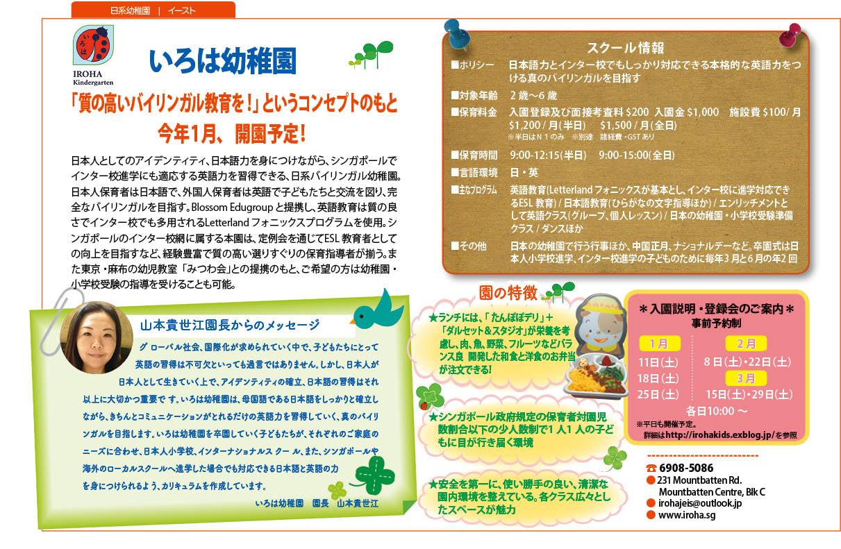 幼稚園特集(Mangosteen Club)_a0318155_13265126.jpg