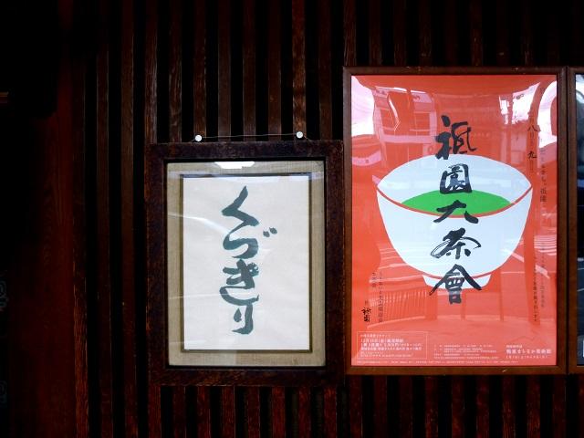 京都  (祇園から一乗寺へ むかう 編)_d0105967_21384699.jpg