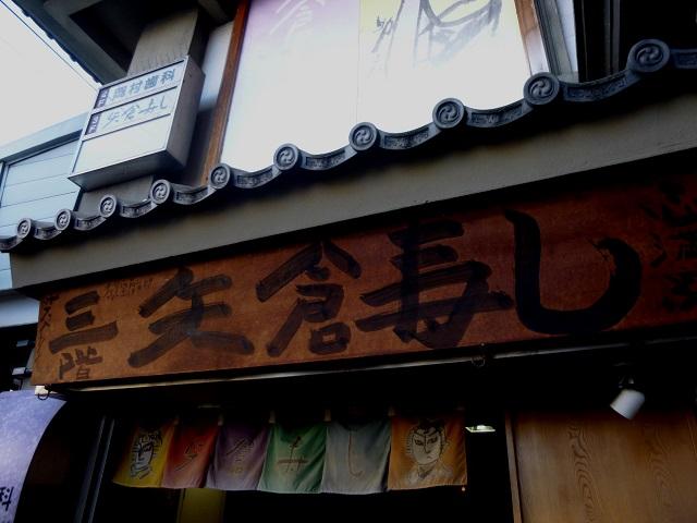 京都  (祇園から一乗寺へ むかう 編)_d0105967_2142978.jpg