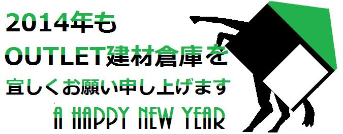 謹賀新年!!2014年もOUTLET建材倉庫を宜しくお願い申し上げます。_a0304168_19432291.png