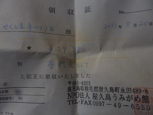 f0233007_1674565.jpg