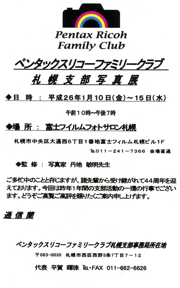 ペンタックスリコーファミリークラブ札幌支部の写真展_b0019313_1793175.jpg