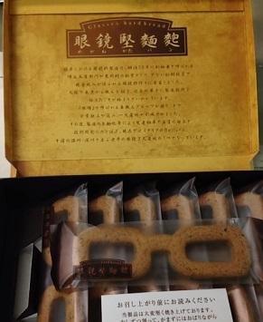 福井のお土産♪_f0191715_9534014.jpg