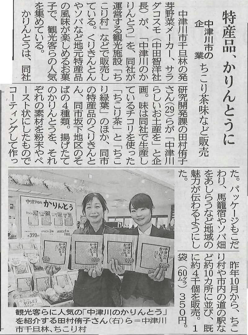 特産品、かりんとうに 岐阜新聞_d0063218_13501223.jpg