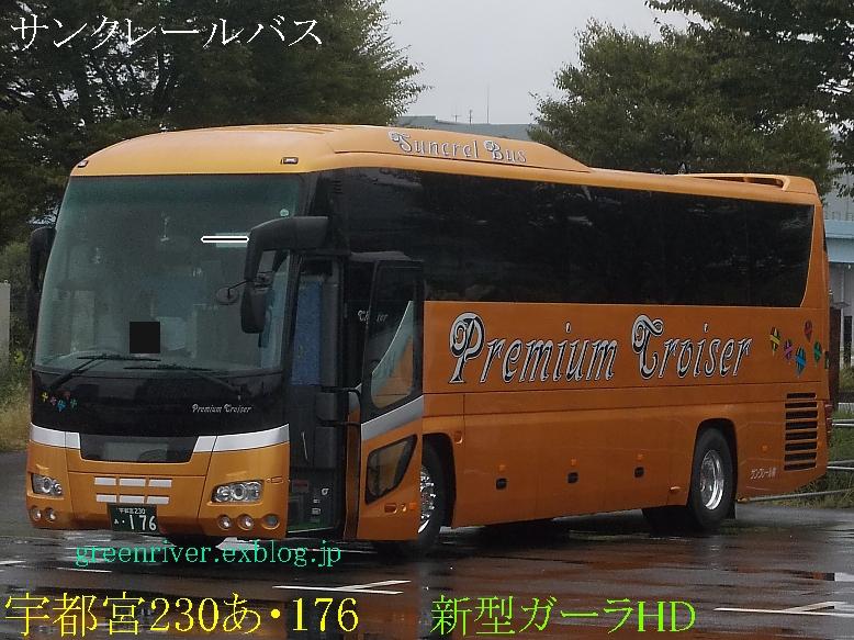 サンクレールバス 176_e0004218_2035163.jpg