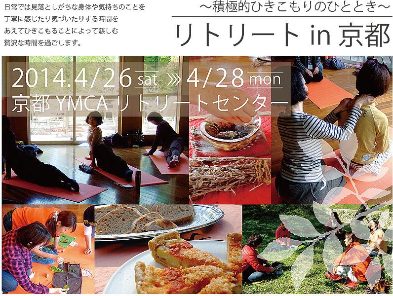 リトリート in 京都 2014_f0086825_1125428.jpg