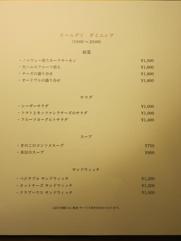 11月 ハイアットリージェンシー福岡 リージェンシークラブツイン その3_a0055835_23315152.jpg