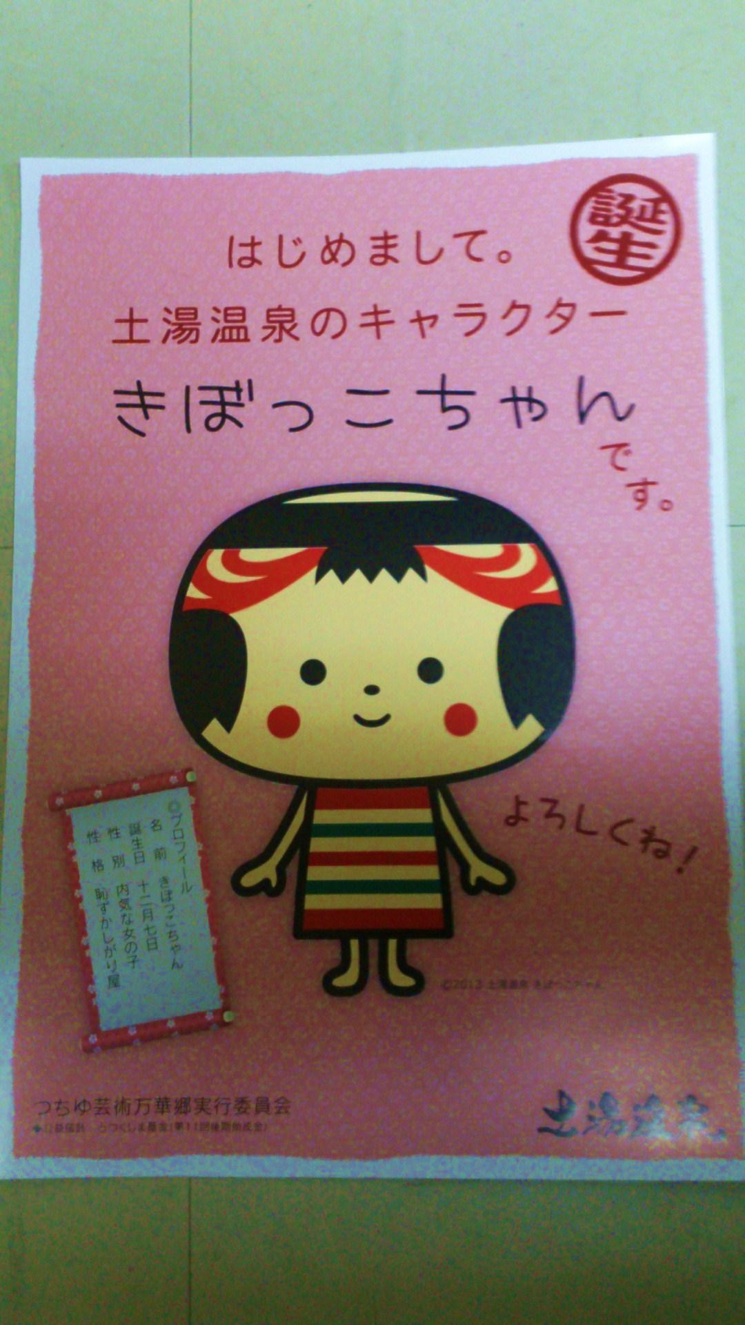 1月14日 もうひとつのかお_e0318040_1918899.jpg