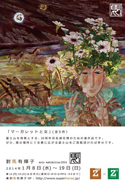 對馬有輝子 solo exhibition 〜 干支にちなんだ馬の絵〜_a0017350_044151.jpg