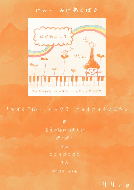 CDリリース_c0112672_11243116.png
