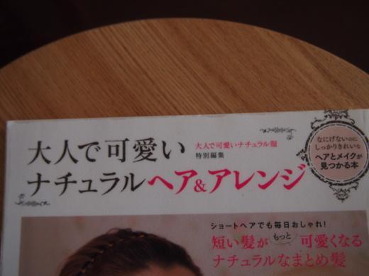 【ナチュラルなまとめ髪】_e0253188_15244042.jpg
