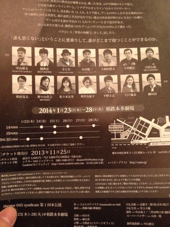 『12匹』稽古休み日誌_c0156791_20113787.jpg