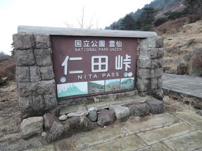 雲仙_f0232994_1454836.jpg