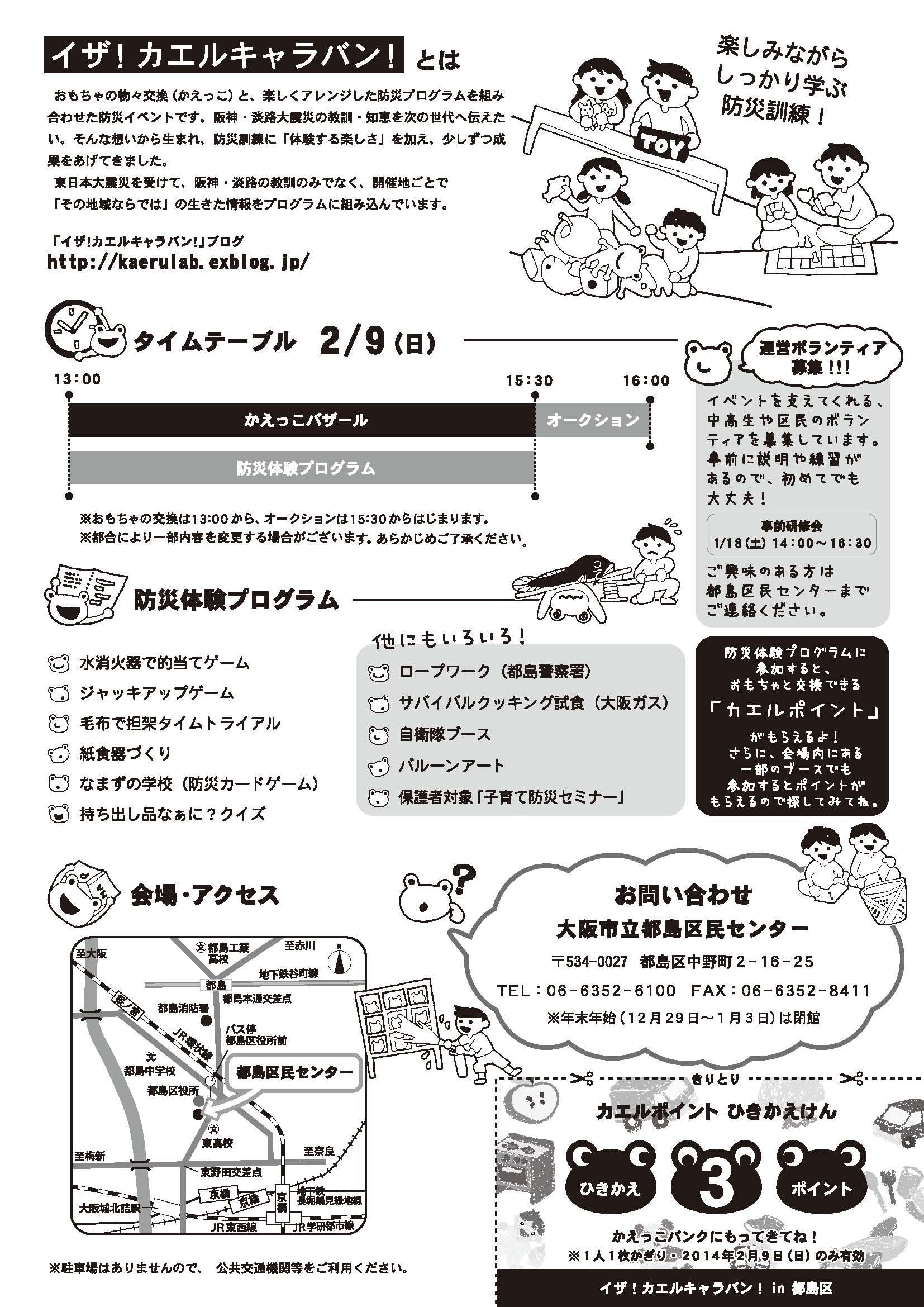 大阪市都島区でのイザ!カエルキャラバン!_b0087598_1623837.jpg
