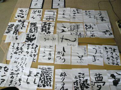"""1/8 """"新春書初め""""_a0154110_1118739.jpg"""