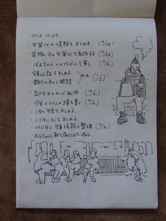 絵日記_d0159424_18533438.jpg