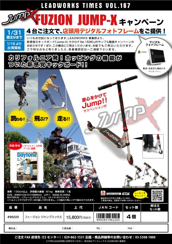 JumpX_a0241725_233069.jpg