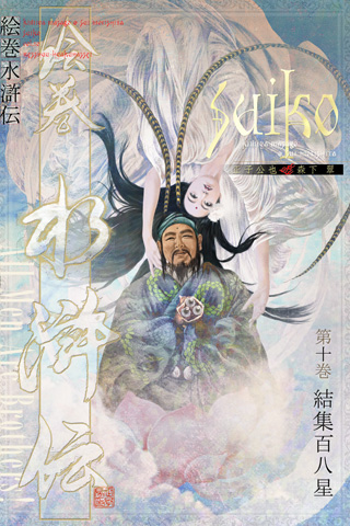 suiko108的2014三大ニュース!!_b0145843_2348342.jpg